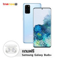 Samsung Galaxy S20+ รับฟรี !! Samsung Galaxy Buds+