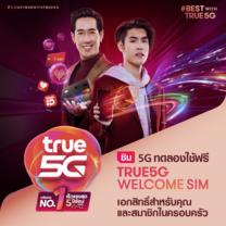 Digital Online Store - 5G Welcome SIM