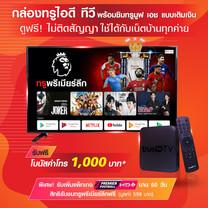 TrueID TV + ซิมเติมเงิน (ดูพรีเมียร์ลีกฟรี 60 วัน พร้อมรับโบนัสค่าโทร 1,000 บาท)