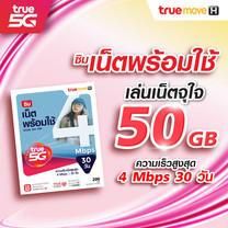 ทรูซิม เน็ตพร้อมใช้ 4Mbps 50GB 30 วัน