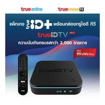 TrueID TV ค่าบริการรายเดือน 99 บาท