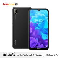 Huawei Y5 2019 - Black (รองรับเฉพาะซิมเครือข่าย TrueMove H) แถมซิมเติมเงิน (เน็ตไม่อั้น 4Mbps ใช้ได้นาน 1 ปี)