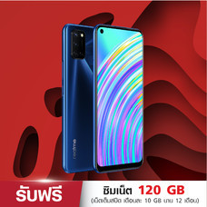 Realme C17 - Navy Blue แถมซิม เน็ตเต็มสปีด เดือนละ 10 GB นาน 12 เดือน