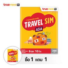 (ซื้อ 1 แถม 1) ทรูซิมท่องเที่ยว ทั่วเอเชีย TRUE TRAVEL SIM ASIA