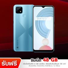 Realme C21 - Blue (รองรับเฉพาะเครือข่ายทรูมูฟ เอช และเครื่องจะถูกล็อคหากค้างชำระค่าบริการ) (ฟรี ซิมเน็ต 48GB)