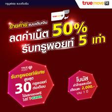 ซิมย้ายค่ายเบอร์เดิมแบบเติมเงิน - TMH MNP Prepaid SIM