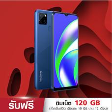 Realme C12 - Marine Blue แถมซิม เน็ตเต็มสปีด เดือนละ 10 GB นาน 12 เดือน