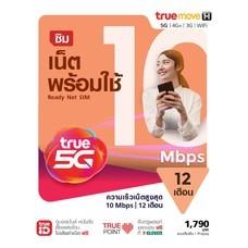 ทรูซิม เน็ตพร้อมใช้ 10 Mbps