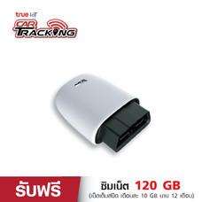 True IOT Car Tracking (OBD2) 150MBPS แถมซิม เน็ตเต็มสปีด เดือนละ 10 GB นาน 12 เดือน