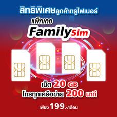 ทรูซิม Family Sim