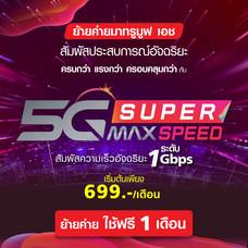 ย้ายค่ายเบอร์เดิม 5G Super Max Speed ฟรีค่าบริการ 1 เดือน