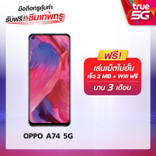 มือถือทรูคุ้มค่า OPPO A74 5G รับฟรี!! ซิมเทพทรู