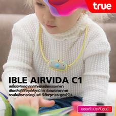 ible เครื่องฟอกอากาศแบบพกพาชนิดไอออน รุ่น Airvida C1