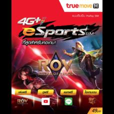 ซิม 4G+ อีสปอร์ต