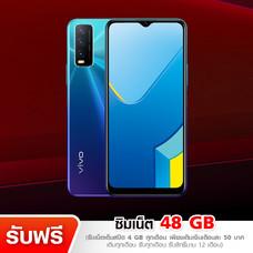 VIVO Y20 2021 - Nebula Blue (ฟรี ซิมเน็ต 48GB)