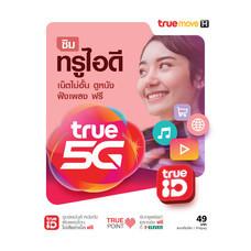 ทรูซิม TrueID SIM