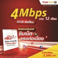 ทรูซิม อินเตอร์เน็ตอันลิมิต 4 เมก 12 เดือน TRUE Sim Net Non-Stop Speed 4 Mbps 12 Month