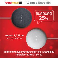 Google Nest Mini 25% OFF for True Move H