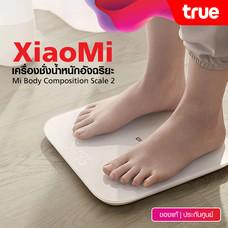เครื่องชั่งน้ำหนัก Xiaomi Mi Body Composition Scale 2