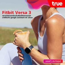 Fitbit Versa 3 สมาร์ทวอทช์
