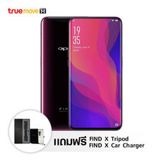 OPPO FIND X ​แถมฟรี Find X Tripod+Find X Car charger