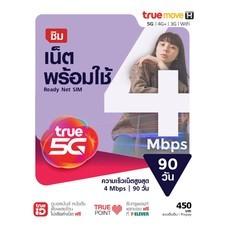 ทรูซิม เน็ตพร้อมใช้ 4 Mbps