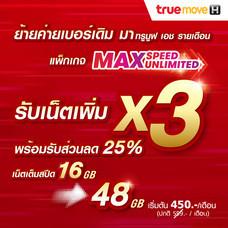 ย้ายค่ายเบอร์เดิม Max Speed Unlimited เน็ต X3 (รายเดือน)