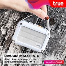 ลำโพงพกพา Divoom Macchiato