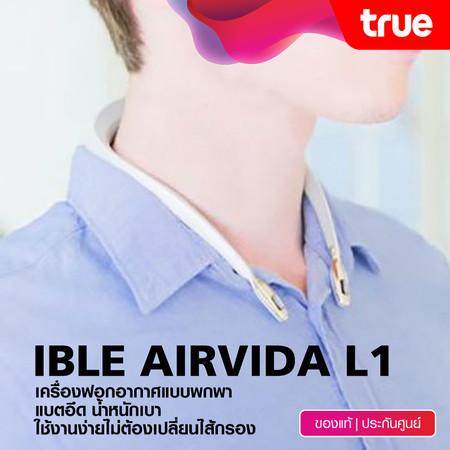 ible เครื่องฟอกอากาศแบบพกพาชนิดไอออน รุ่น Airvida L1