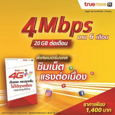 ทรูซิม อินเตอร์เน็ตอันลิมิต 4 เมก 6 เดือน TRUE Sim Net Non-Stop Speed 4 Mbps 6 Month