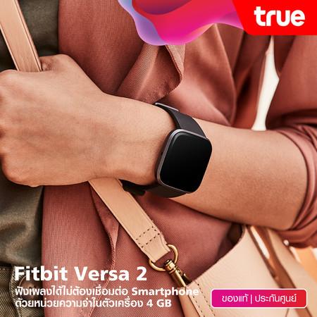 FITBIT VERSA 2 (NFC)