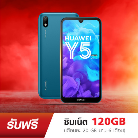 Huawei Y5 2019 - Blue (รองรับเฉพาะซิมเครือข่าย TrueMove H) แถมซิม เน็ตเต็มสปีด เดือนละ 10 GB นาน 12 เดือน