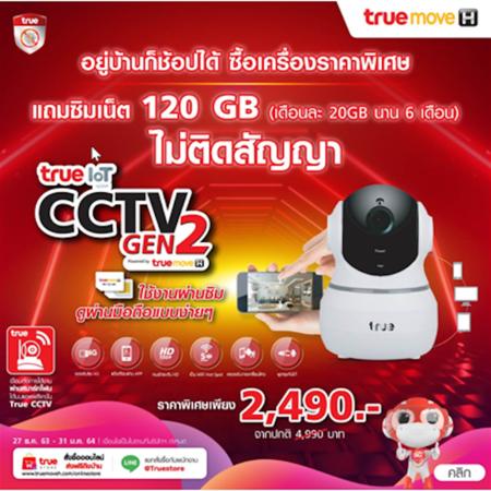 True IoT CCTV2