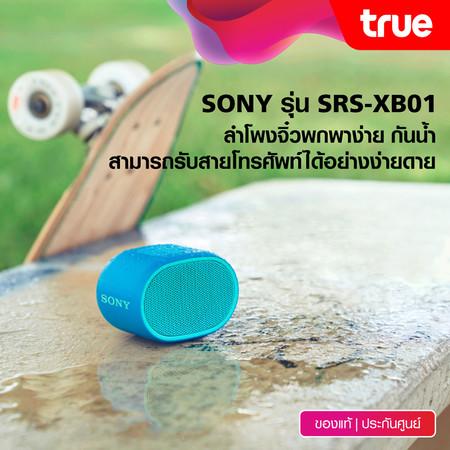 Sony ลำโพง BLUETOOTH แบบพกพา EXTRA BASS™ รุ่น SRS-XB01