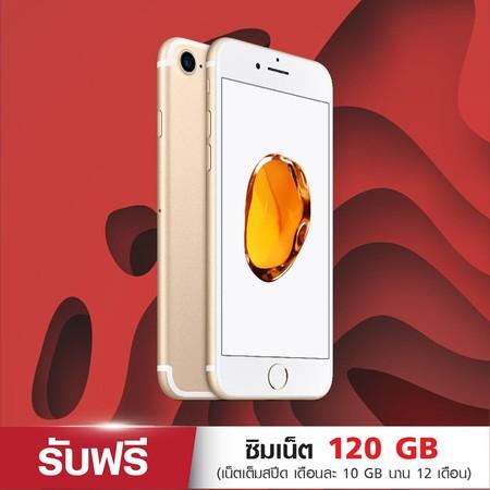 iPhone 7 (128GB) แถมซิมเน็ตเต็มสปีด เดือนละ 10 GB นาน 12 เดือน