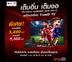 TrueID TV GEN 2 + English Premiere League season 21-22