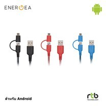 Energea สายชาร์จ Cable NyloTough 2 IN 1 USB C + Micro USB 1.5M