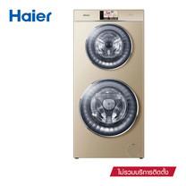 Haier Duo เครื่องซักผ้าฝาหน้าแบบซักพร้อมกัน 2 ถัง ขนาด 8 กก.+4 กก. รุ่น HW120-B1558