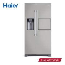 Haier ตู้เย็น Side by Side ขนาด 19.5Q รุ่น SBS628 AF6 (Aluminium Silver)