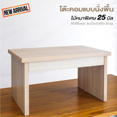 Ctrend โต๊ะคอมพิวเตอร์นั่งพื้น โต๊ะวางโน้ตบุ้ค - สีชิโมแอช
