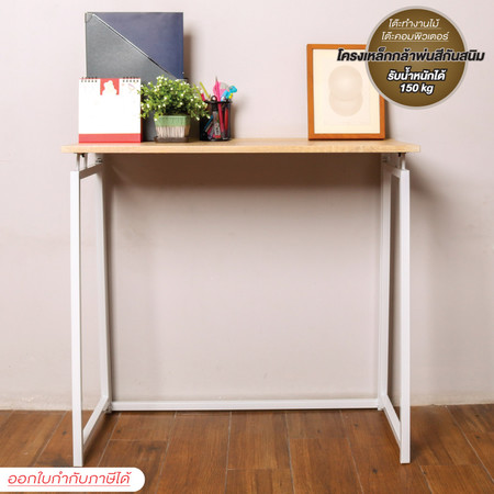 Ctrend โต๊ะทำงานไม้ โต๊ะคอมพิวเตอร์ พับได้ ประหยัดพื้นที่ รุ่น GR-010