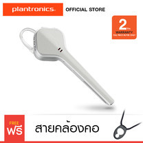 Plantronics Voyager 3200 - Buff White (รับประกัน 2ปี)