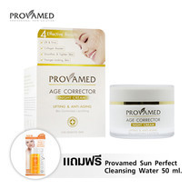PROVAMED Age Corrector Night Cream 50 ml  แถมฟรี  PROVAMED Sun Perfect Cleansing Water 50 ml