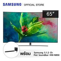 Samsung 4K Smart QLED TV QA65Q8CN (2018) ขนาด 65 นิ้ว พร้อม Samsung 5.1.2 Ch Flat Soundbar HW-N850 มูลค่า 25,990 บาท