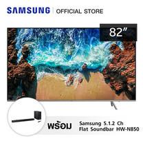 Samsung Premium UHD 4K TV UA82NU8000 (2018) ขนาด 82 นิ้ว พร้อม Samsung 5.1.2 Ch Flat Soundbar HW-N850 มูลค่า 25,990 บาท