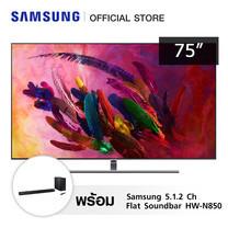 Samsung 4K Smart QLED TV QA75Q7FN (2018) ขนาด 75 นิ้ว พร้อม Samsung 5.1.2 Ch Flat Soundbar HW-N850 มูลค่า 25,990 บาท