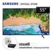 Samsung UHD 4K Smart TV รุ่น UA55NU7100KXXT (2018) ขนาด 55 นิ้ว แถมฟรี Samsung Sound bar HW-J250 และ Philips หม้อหุงข้าวดิจิตอล HD3030