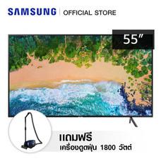 Samsung UHD 4K Smart TV รุ่น UA55NU7100KXXT ขนาด 55 นิ้ว แถมฟรี Samsung เครื่องดูดฝุ่น 1800 วัตต์ รุ่น VCC4540S36/XST มูลค่า 2,390 บาท