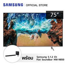 Samsung Premium UHD 4K TV UA75NU8000 (2018) ขนาด 75 นิ้ว พร้อม Samsung 5.1.2 Ch Flat Soundbar HW-N850 มูลค่า 25,990 บาท