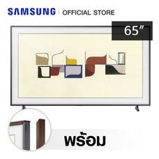 Samsung UHD 4K Smart TV LS003 The Frame Lifestyle TV ขนาด 65 นิ้ว (พร้อมกรอบสีไม้)